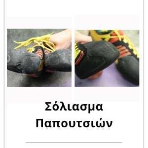 Σόλιασμα Παπουτσιών
